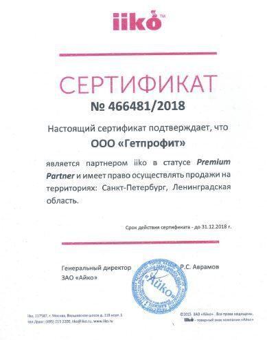 сертификат джпег